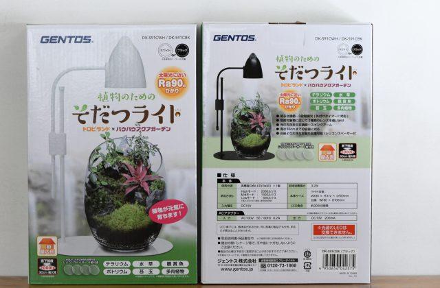 植物のための育つライト