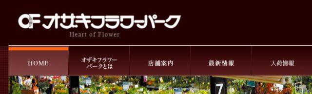 オザキフラワーパークホームページ