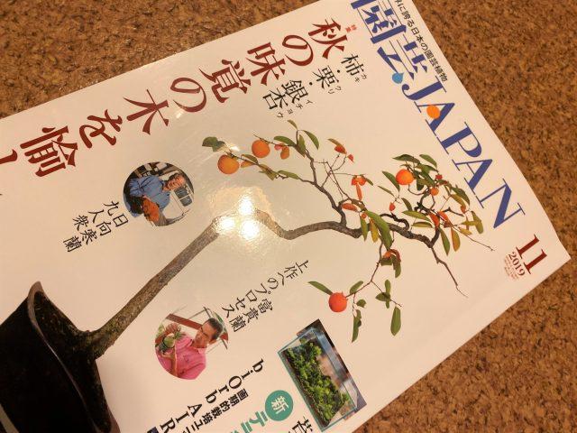 園芸JAPAN