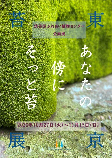 東京苔展ポスター